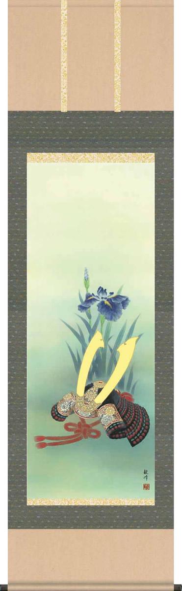 掛け軸-兜と菖蒲/山村 観峰(尺三)こどもの日の飾り、端午の節句画掛軸、男児の成長を祝う、送料無料、伝統の床の間飾り、初節句祝い、男の子の健やかな成長を願う