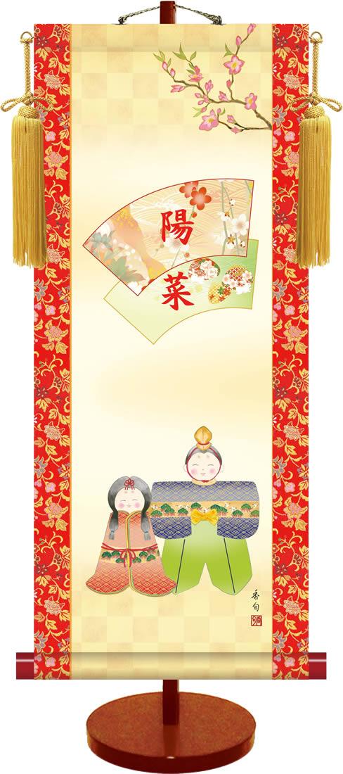 桃の節句伝統友禅名入り掛軸/人形雛(飾りスタンド付き)名入れ旗 名前旗 命名旗 桃の節句 三月 女の子 お雛様