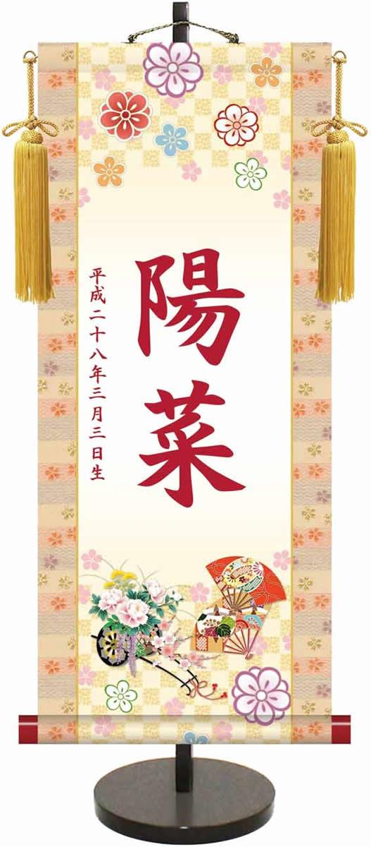 桃の節句伝統友禅名入り掛軸/花車(飾りスタンド付き)名入れ旗 名前旗 命名旗 桃の節句 三月 女の子 お雛様