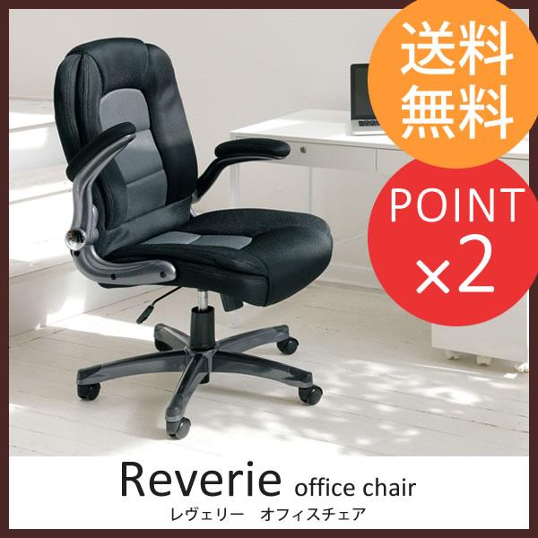 オフィスチェア 椅子 【 レヴェリー 】 送料無料 メッシュ生地 ブラック&グレー ブラック&レッド オフィス 椅子 チェア