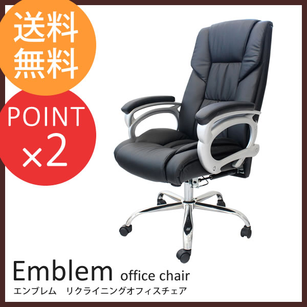 オフィスチェア 椅子 リクライニング 【 Emblem -エンブレム-】 送料無料 ブラック オフィス 椅子 チェア