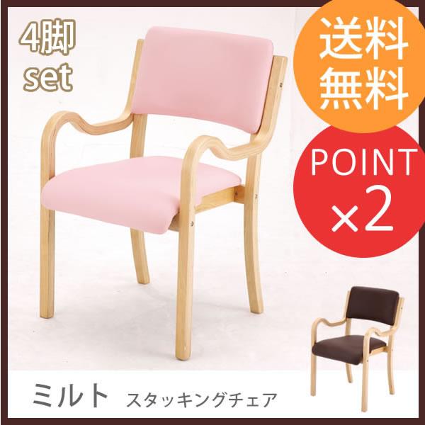チェア イス スタッキングチェア 【 ミルト 】 4脚セット 送料無料 レザー ブラウン ピンク 収納 リビング 椅子 チェア