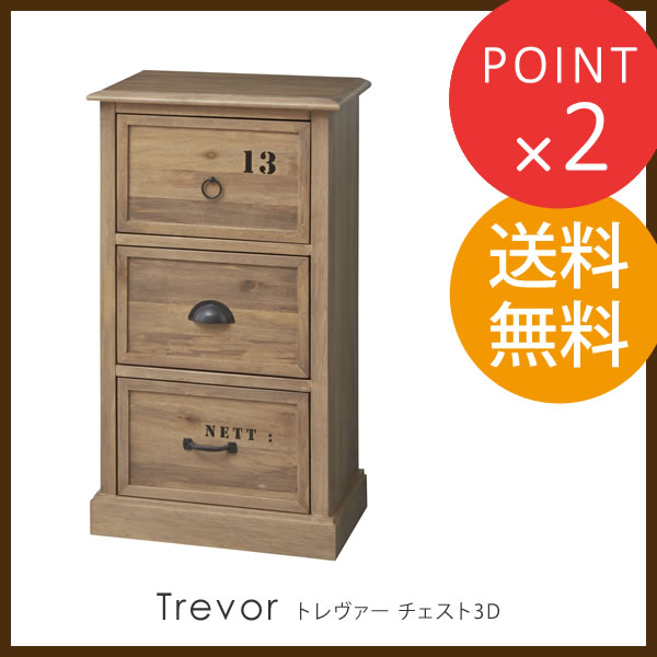 チェスト 3段 木製 おしゃれ Trevor トレヴァー チェスト3D レトロ 天然木 収納 引出し収納 チェスト