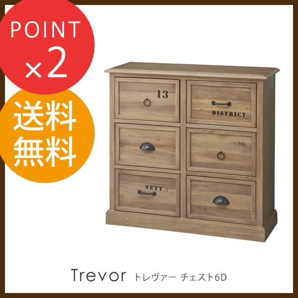 チェスト 3段 木製 おしゃれ Trevor トレヴァー チェスト6D レトロ 天然木 収納 引出し収納 チェスト