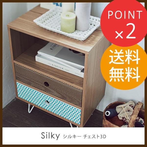チェスト 北欧 3段 おしゃれ 木製 Silky シルキー 収納 引出し チェスト 家具 スチール脚 リビング収納 かわいい チェスト