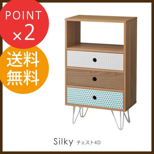 チェスト 北欧 4段 おしゃれ 木製 Silky シルキー 収納 引出し チェスト 家具 スチール脚 リビング収納 かわいい チェスト