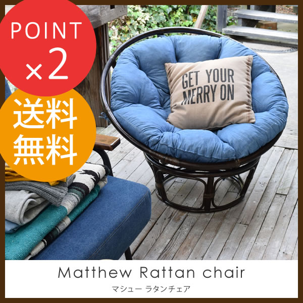 ラタンチェア デニム 【 デニムラタンチェア マシュー 】 アジアン 椅子 イス チェア 西海岸 リラックスチェア ヴィンテージ ブルー ラタンチェア