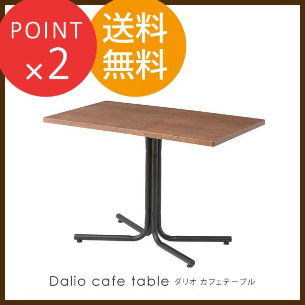 カフェテーブル 100 1本脚 【 カフェテーブル 幅100cm 長方形 ダリオ Dalio 】 センターテーブル リビングテーブル 木製 北欧 ミッドセンチュリー 一人暮らし テーブル 机 カフェテーブル