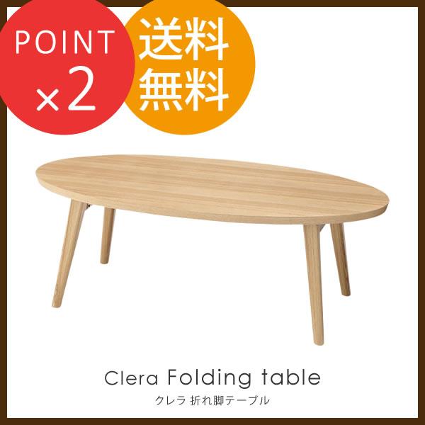 ローテーブル 折りたたみ 北欧 Clera クレラ ★送料無料★ センターテーブル アッシュ材 木製 天然木 リビングテーブル 楕円 ローテーブル
