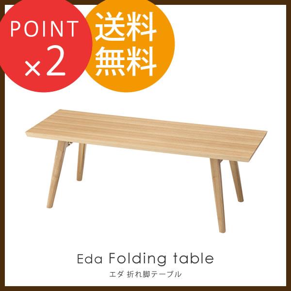 ローテーブル 折りたたみ 北欧 Eda エダ ★送料無料★ センターテーブル アッシュ材 木製 天然木 リビングテーブル 長方形 スクエア ローテーブル