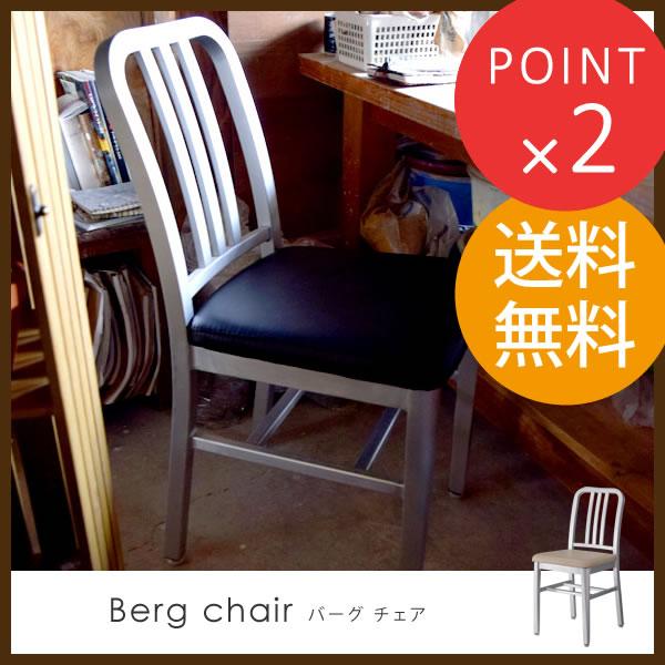 ダイニングチェア 2脚セット ★送料無料★ バーグチェア 椅子 ソフトレザー 合成皮革 ダイニングチェア