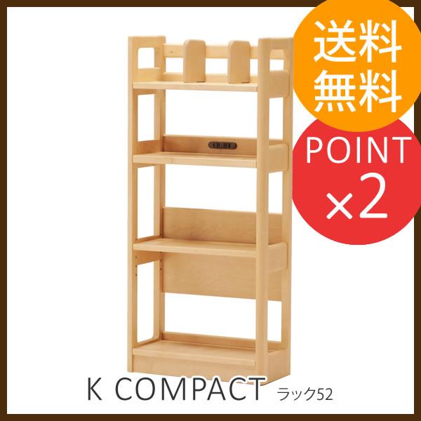 学習机 木製 K コンパクト ラック52 2016 ヒカリサンデスク