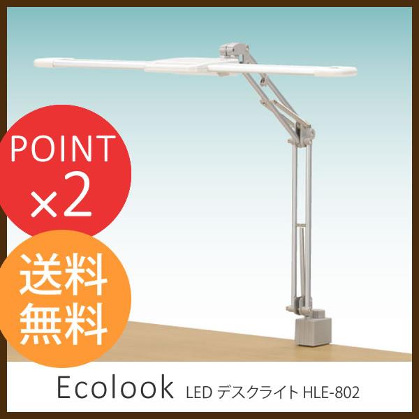 デスクライト LED 学習机 HLE-802 2016 ヒカリサンデスク