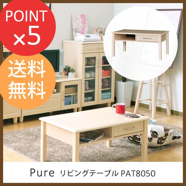 ローテーブル 木製 北欧 ピュア Pure リビングテーブル PAT8050 フレンチカントリー 木製 収納 収納家具 佐藤産業