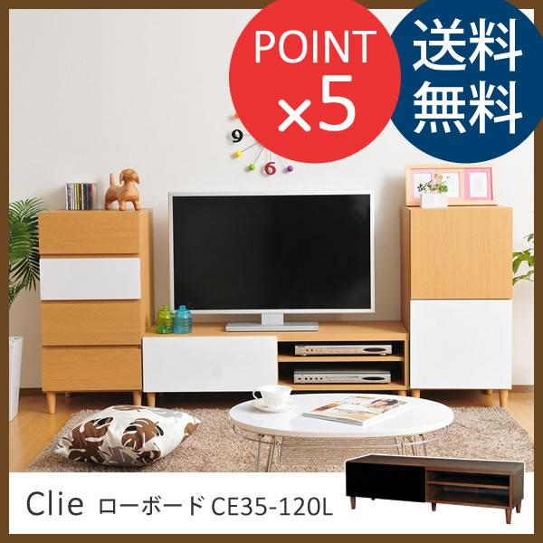 ローボード テレビ台 120 クリエ Clie CE35-120L 木目調 北欧家具 佐藤産業