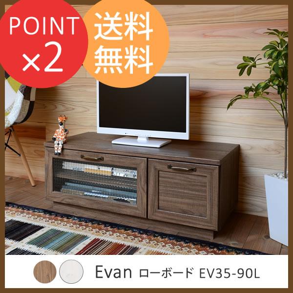 テレビ台 ローボード イワン Evan EV35-90L テレビボード ホワイト ブラウン 木目調 佐藤産業