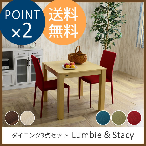 ダイニングテーブル 3点セット 木製 北欧 80 Lumbie ランビー Stacy ステーシー カフェ風 テーブル チェア セット おしゃれ 2人用 ダイニングテーブル ダイニング用 パソコンデスク 佐藤産業