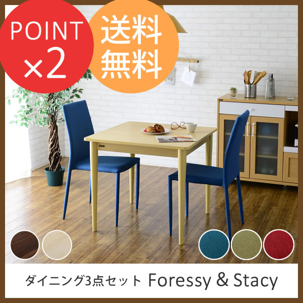 ダイニングテーブル 3点セット 木製 北欧 80 Foressy フォレッシー Stacy ステーシー カフェ風 テーブル チェア セット おしゃれ 2人用 ダイニングテーブル ダイニング用 パソコンデスク 佐藤産業