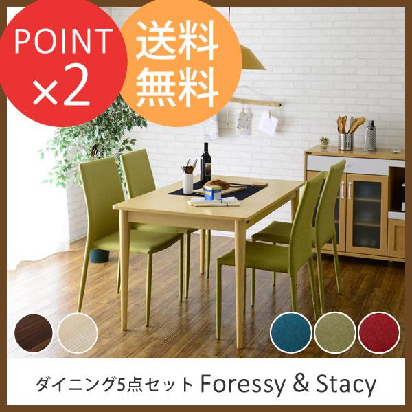ダイニングテーブル 5点セット 木製 北欧 120 Foressy フォレッシー Stacy ステーシー カフェ風 テーブル チェア セット おしゃれ 4人用 ダイニングテーブル ダイニング用 パソコンデスク 佐藤産業