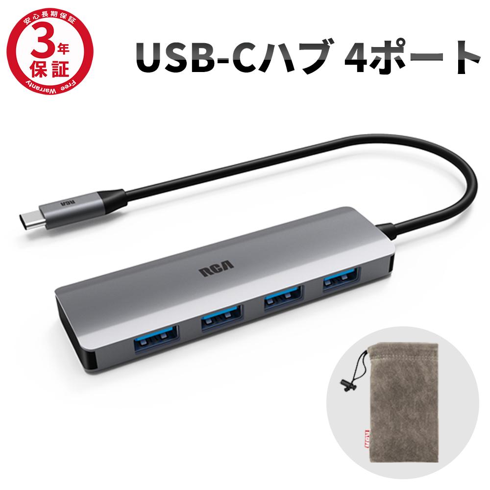 RCA日本正規代理店 4ポート USB-Cハブ 3年保証 USB-C ハブ 3.0 USB Type-C USB3.0 5Gbps 高速 軽量 Mac 激安 ChromeBook Windows Type C iPad HUB OS対応 Book ウルトラスリム 大幅値下げランキング コンパクト C612 Pro