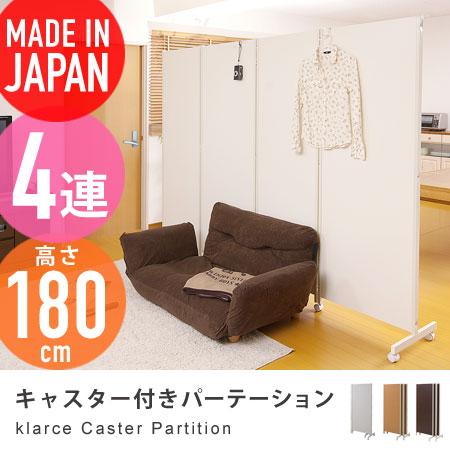 キャスター付きパーテーション 4連 高さ180cm klarce( パーティション 間仕切り スクリーン 国産 日本製 オフィス 送料無料 )