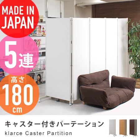 キャスター付きパーテーション 5連 高さ180cm klarce( パーティション 間仕切り スクリーン 国産 日本製 オフィス 送料無料 )