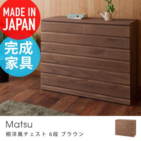 桐洋風チェスト 6段 ブラウン Matsu ( 桐箪笥 桐タンス 着物収納 桐たんす 日本製 木製 国産 完成品 送料無料 )
