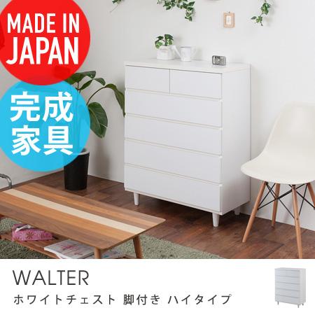 ホワイトチェスト WALTER 脚付き 幅80cm ハイタイプ ( 送料無料 タンス 箪笥 たんす シェルフ 日本製 国産 完成品 木製 )