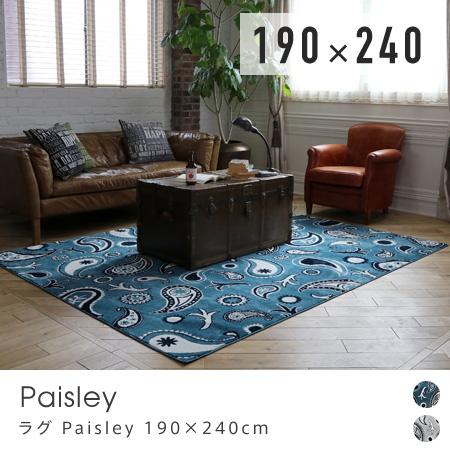 ラグ Paisley 190×240cm ヴィンテージ ( ペイズリー マイクロファイバー ラグ ラグマット 床暖房 ホットカーペット対応 カーペット おしゃれ 190 240 リビング ビンテージ )