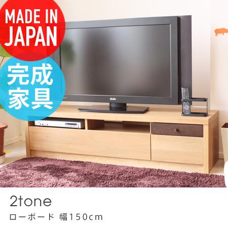 ローボード 2tone 幅150cm ( 送料無料 収納家具 テレビ台 テレビボード TV台 TVボード AVボード AV機器収納 ツートーン バイカラー オーク シンプル ナチュラル 引出し 木製 ウッド 北欧 おしゃれ 完成品 日本製 国産 )