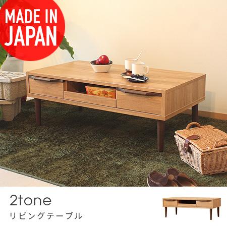 リビングテーブル 2tone ( 送料無料 センターテーブル ローテーブル コーヒーテーブル テーブル 机 つくえ table スライド棚 引出し ツートーン バイカラー ナチュラル 木製 北欧 おしゃれ 日本製 国産 )