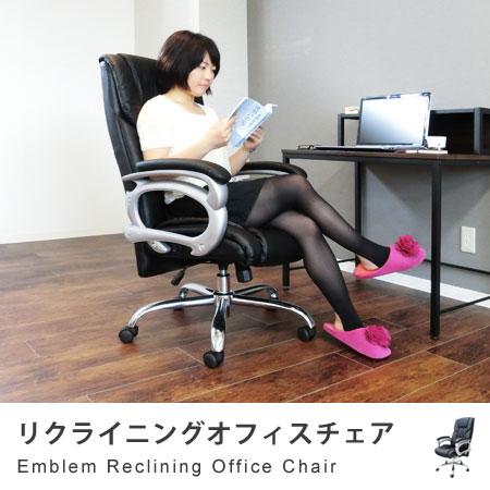 リクライニングオフィスチェア Emblem ( リクライニング機能付き オフィスチェアー パソコンチェア OAチェア オフィス家具 SOHO 椅子 イス いす スチール脚 送料無料 )