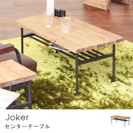 テーブル 古材 table 送料無料 ( ローテーブル アンティーク調 木製 Joker ) レトロ リビングテーブル 机 天然木 棚付き つくえ スチール コーヒーテーブル センターテーブル