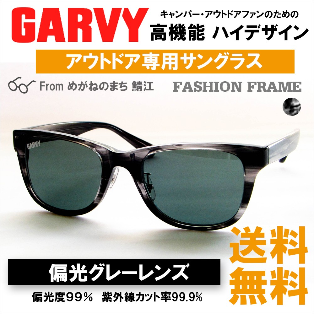 【税込・送料無料】 アウトドア誌「GARVY」コラボサングラス アウトドアが120%楽しくなる アウトドア 専用サングラス ウェリントン型 ファッションフレーム ブラック マーブル 高屈折薄型 偏光レンズ 紫外線99.9%カット 鯖江 サングラス
