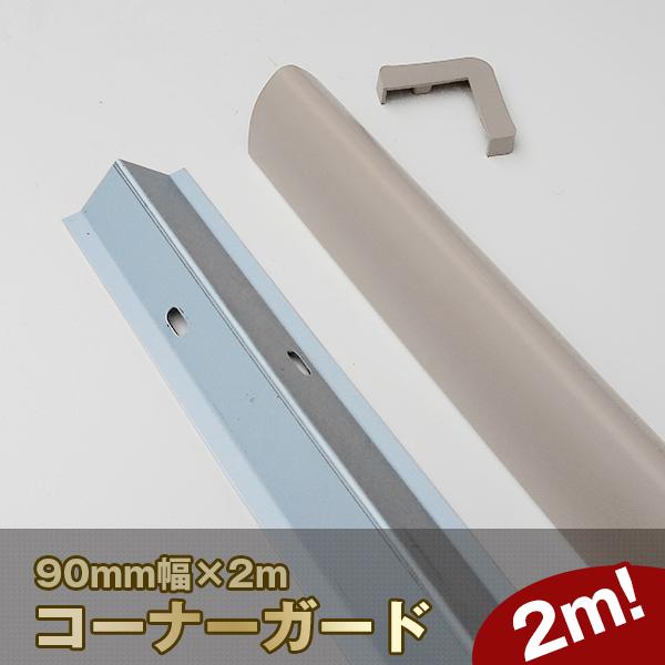 コーナーガード 業務用穴あけタイプ 直角用 ビッグサイズ グレー 2M-1本 (90mm幅×2M) 接触による傷を防止する衝撃保護材です