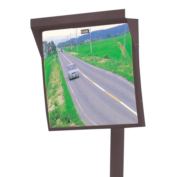 カーブミラー 角型600mm×450mm アクリル製ミラー 支柱セット(道路反射鏡) HPLA-角4560SP茶 角型600×450一面鏡ポール付 茶