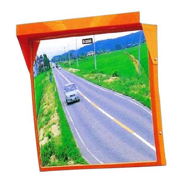カーブミラー 角型800mm×600mm アクリル製ミラー(道路反射鏡) HPLA-角6080Sオレンジ 一面鏡ミラーのみ オレンジ