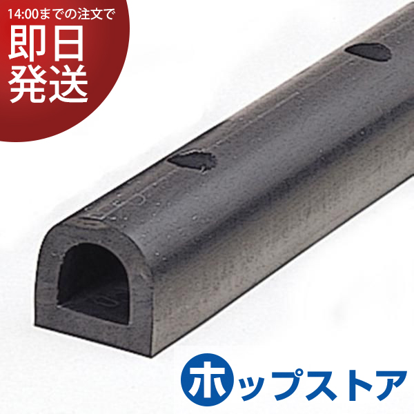 D型ゴム かまぼこ型 カーストッパー ターミナルラバー (穴あき金具付) TR7-30 H70×W70×L3000mm 厚さ14mm
