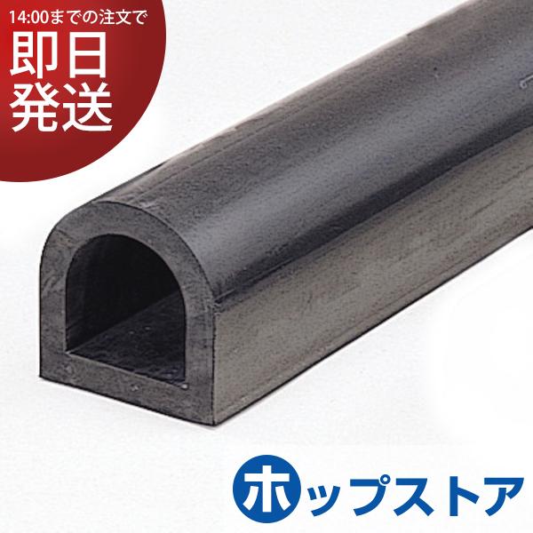 D型ゴム かまぼこ型 カーストッパー ターミナルラバー (穴なし金具なし) TRN10-20 H100×W100×L2000 厚さ15mm