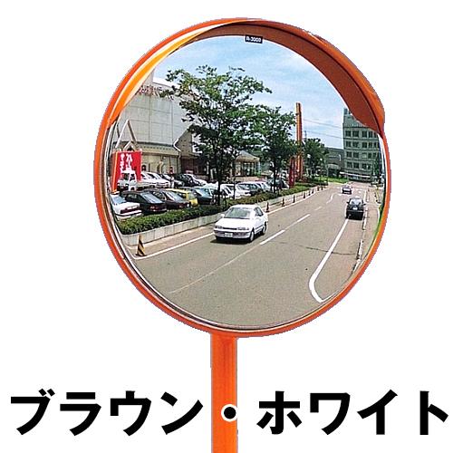 カーブミラー 丸型600φステンレス製ミラー支柱セット(道路反射鏡) HPLS-丸600SP(ブラウン、ホワイト)