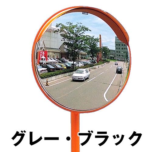 カーブミラー 丸型1000φステンレス製ミラー支柱セット(道路反射鏡) HPLS-丸1000SP(グレー、ブラック)