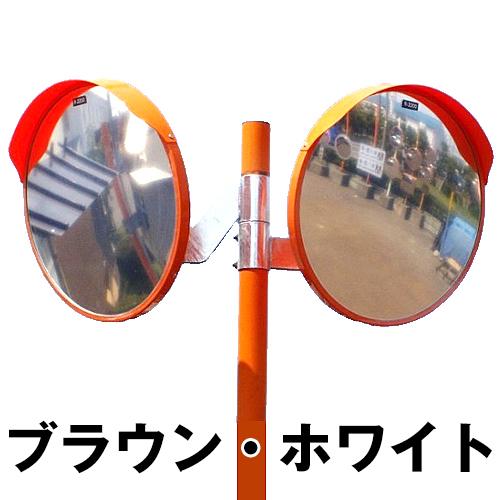 カーブミラー 丸型600φ ステンレス製ミラー2面鏡と支柱セット(道路反射鏡) HPLS-丸600WP ブラウン ホワイト