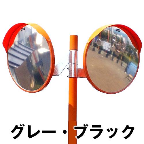 カーブミラー 丸型600φ ステンレス製ミラー2面鏡と支柱セット(道路反射鏡) HPLS-丸600WP グレー ブラック