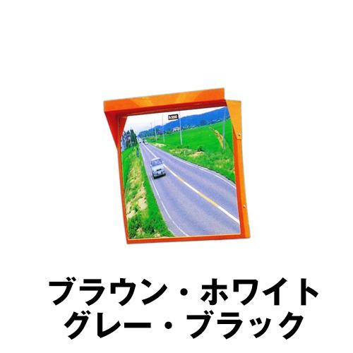 カーブミラー 角型600mm×800mm アクリル製クリアコートミラー(道路反射鏡)HPLAC-角6080S (ブラウン、ホワイト、グレー、ブラック)