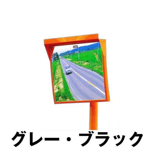 カーブミラー 角型600mm×800mm ステンレス製ミラー支柱セット(道路反射鏡) HPLS-角6080SP(グレー、ブラック)