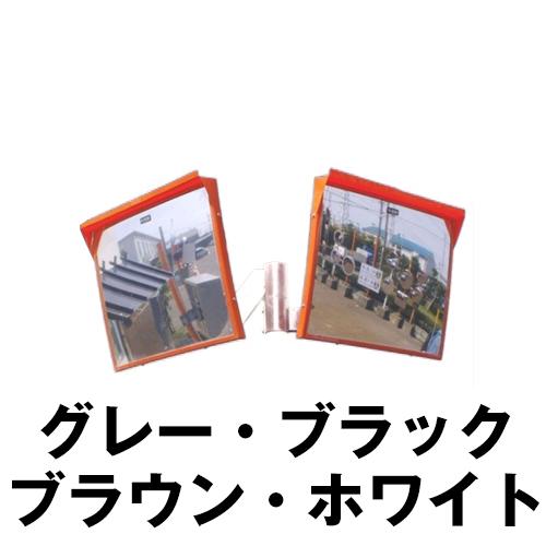 カーブミラー 角型450mm×600mm ステンレス製ミラー2面鏡セット(道路反射鏡) HPLS-角4560W(ブラウン、ホワイト、グレー、ブラック)