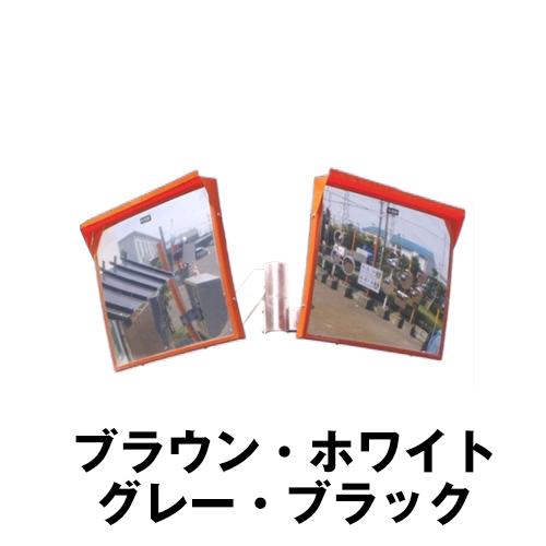 カーブミラー 角型600mm×800mm ステンレス製ミラー2面鏡セット(道路反射鏡) HPLS-角6080W(ブラウン、ホワイト、グレー、ブラック)
