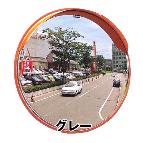 カーブミラー 丸型1000φ アクリル製ミラー(道路反射鏡)HPLA-丸1000S (グレー)