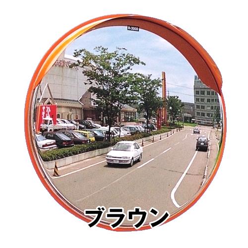 カーブミラー 丸型1000φ アクリル製ミラー(道路反射鏡)HPLA-丸1000S (ブラウン)