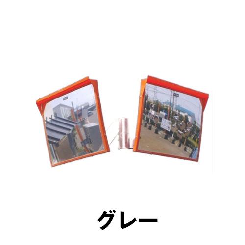 カーブミラー 角型600mm×800mm アクリル製ミラー2面鏡セット(道路反射鏡) HPLA-角6080W(グレー) 二面鏡ミラーのみ
